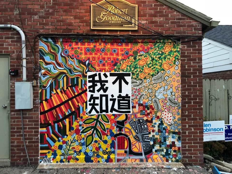Annie Swanson's 2018 mural